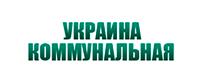 Україна Комунальна